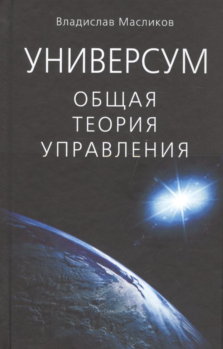 купить Масликов В. Универсум. Общая теория управления по цене 454 рублей