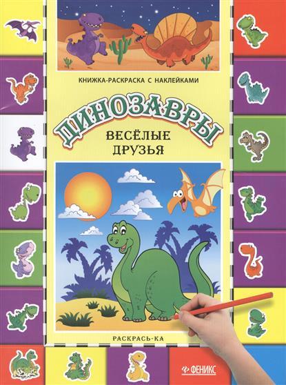 Динозавры. Веселые друзья