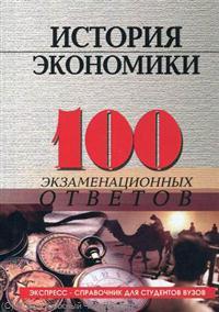 История экономики 100 экз. ответов