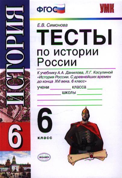 Тесты по истории России. 6 класс. К учебнику А.А. Данилова, Л.Г. Косулиной