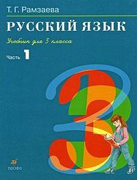 Рамзаева Т. Русский язык 3 кл Учебник ч.1 рамзаева т русский язык 2 кл ч 2 учеб