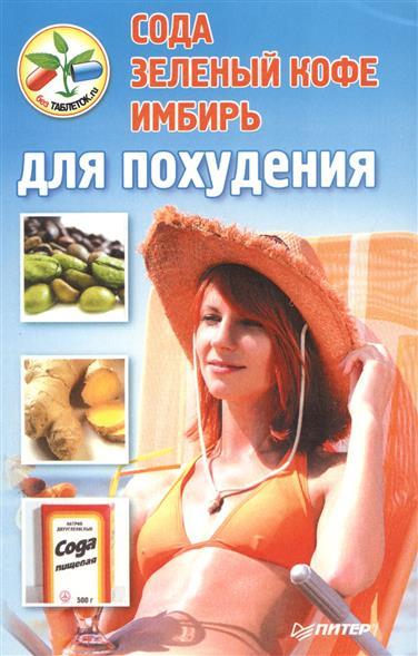 Неволайнен Л. (ред.) Сода, зеленый кофе, имбирь для похудения коллектив авторов сода зеленый кофе имбирь для похудения