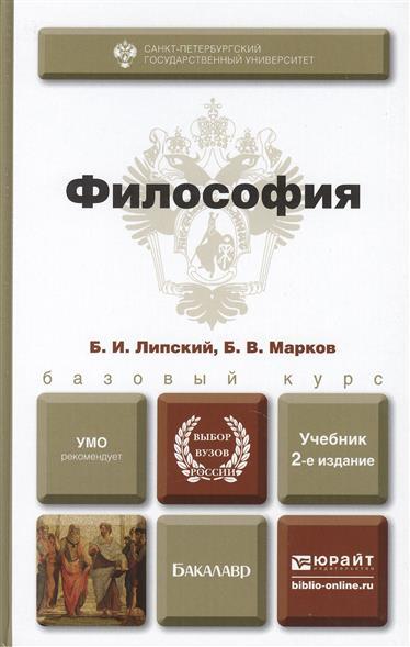Липский Б., Марков Б. Философия. Учебник для бакалавров. 2-е издание, переработанное и дополненное делай ежедневник 1 ч б 2 е издание