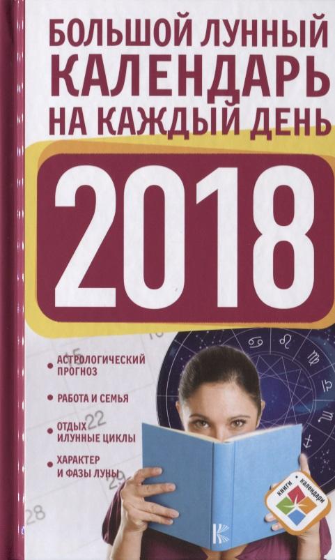 Большой лунный календарь на каждый день 2018 года - Подробный лунный календарь на каждый день 2018 года