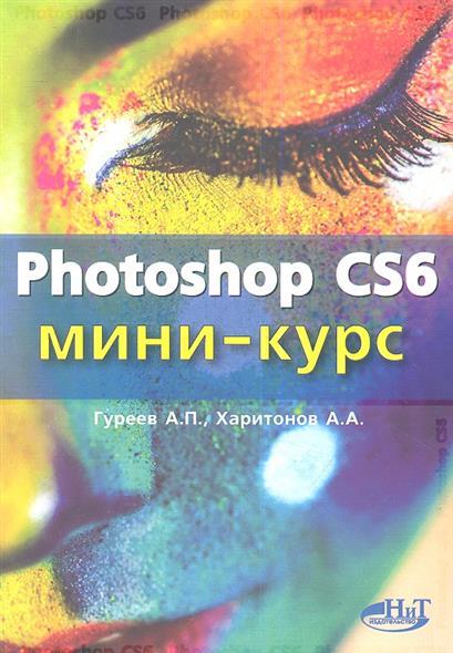 Photoshop CS6. Миникурс. Основы фотомонтажа и редактирования изображений