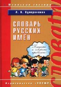 Словарь русских имен