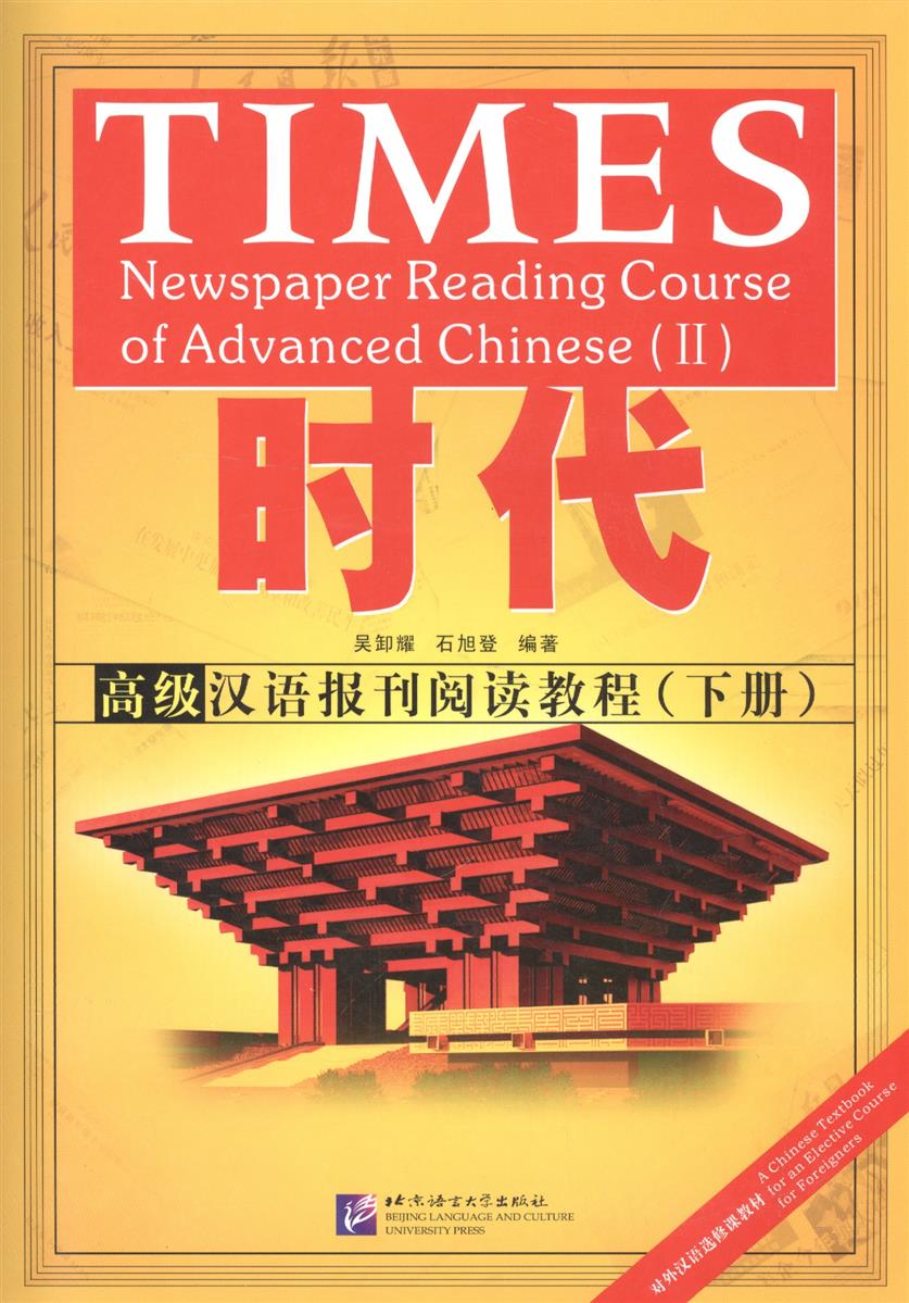 Xieyao W. TIMES: Newspaper Reading Course of Advanced Chinese. Volume 2 / Таймз. Курс по чтению. Продвинутый уровень. Часть 2 times newspaper reading course of intermediate chinese 2 комплект из 2 книг