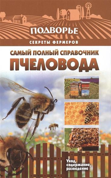 Самый полный справочник пчеловода. Уход, содержание, разведение