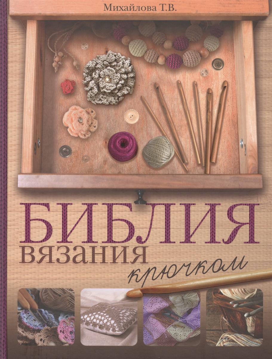 Михайлова Т. Библия вязания крючком михайлова т библия вязания крючком и спицами