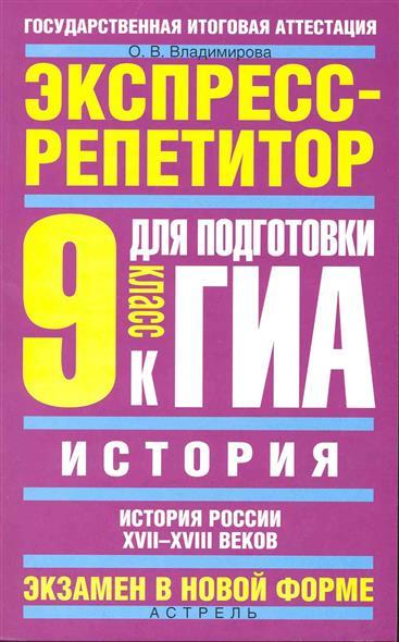 ГИА История 9 кл. История России 17-18в. Экспр.-репет.