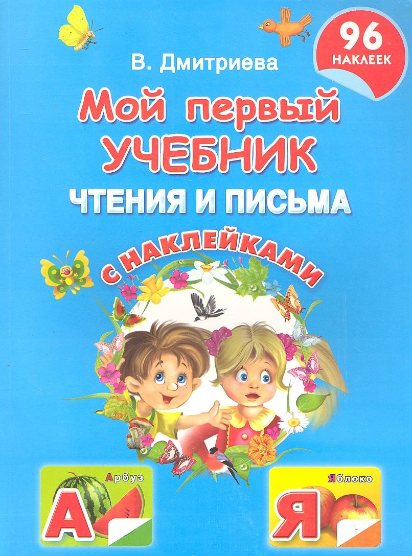Дмитриева В. Мой первый учебник чтения и письма с наклейками ISBN: 9785271401671 игнатьева л азбука мой первый учебник