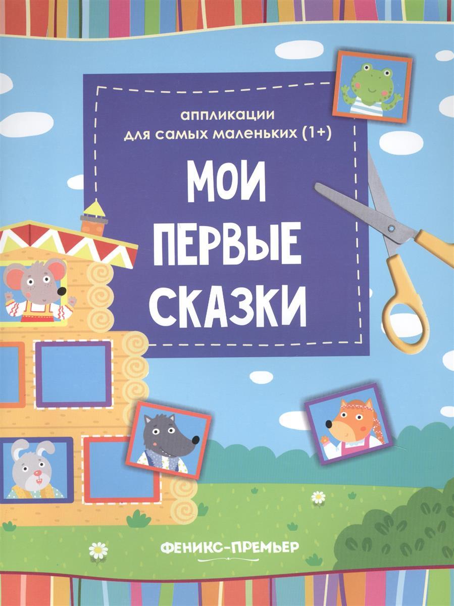 Чумакова С. (ред.) Мои первые сказки