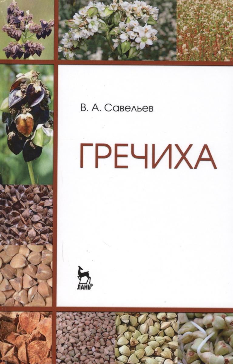 Савельев В. Гречиха. Учебное пособие