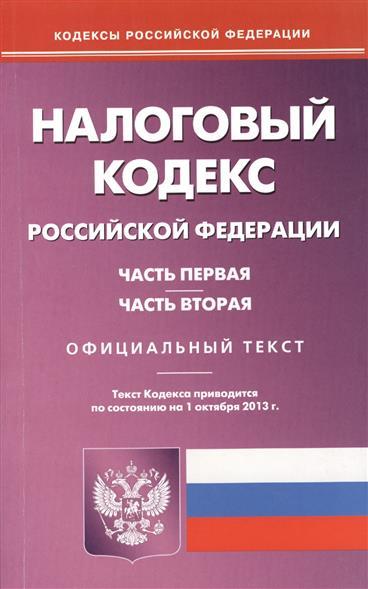 Налоговый кодекс Российской Федерации. Часть первая, часть вторая. По состоянию на 1 октября 2013 года