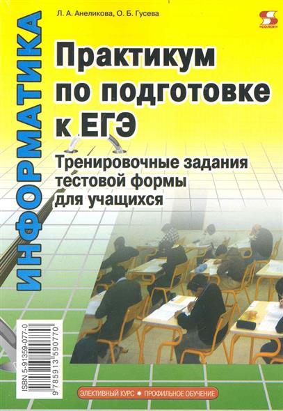 Практикум по подг. к ЕГЭ Тренир. задания… Информатика