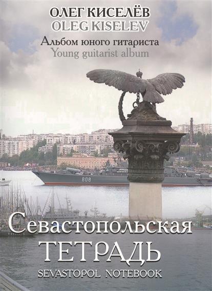 Севастопольская тетрадь. Альбом юного гитариста