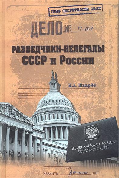 Шварев Н. Разведчики-нелегалы СССР и России разведчики