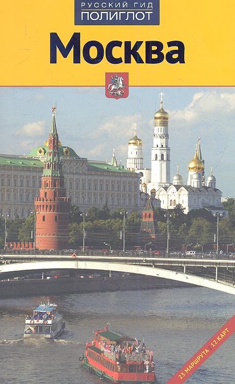 Путеводитель Москва путеводитель москва китай город cdmp3