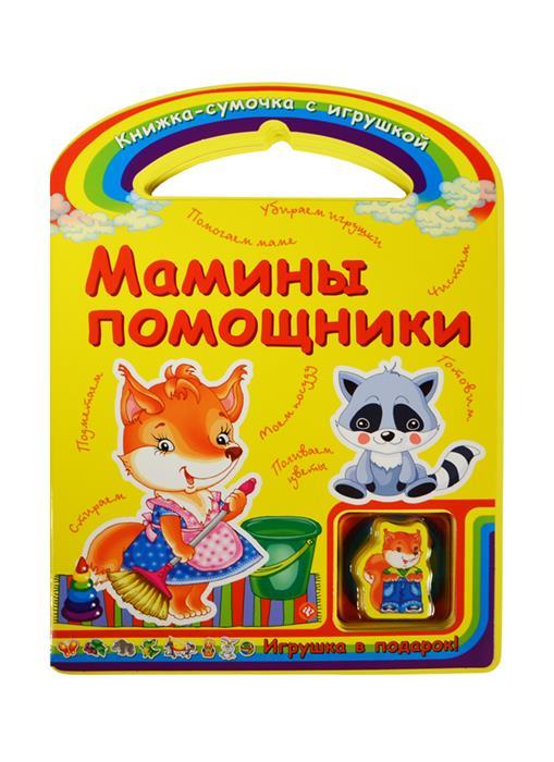 Гордиенко С. Мамины помощники. Игрушка в подарок! мамины уроки