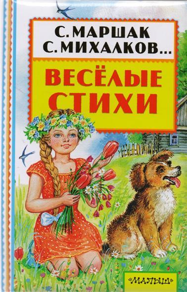 Маршак С., Михалков С. и др. Веселые стихи