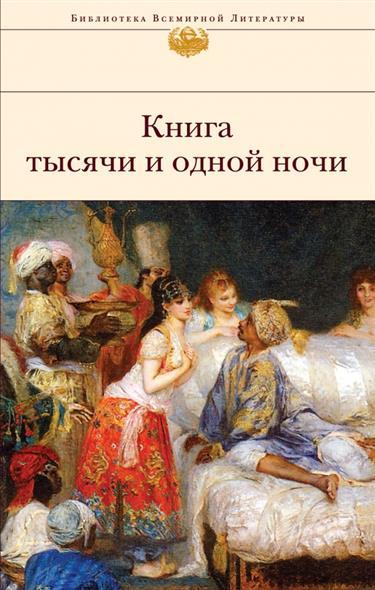 Книга тысячи и одной ночи (избранные сказки)