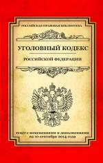 Уголовный кодекс Российской Федерации. Текст с изменениями и дополнениями на 10 сентября 2014 года