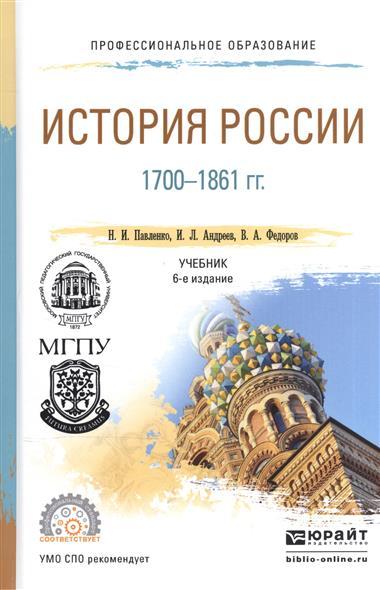 История России 1700-1861 гг. Учебник для СПО
