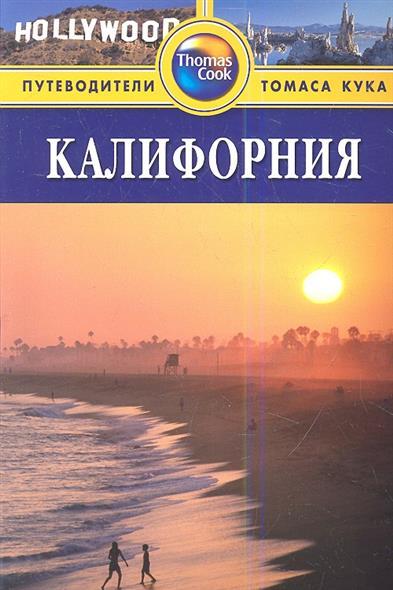 Холмс Р. Калифорния. Путеводитель. 2-е издание, переработанное и дополненное