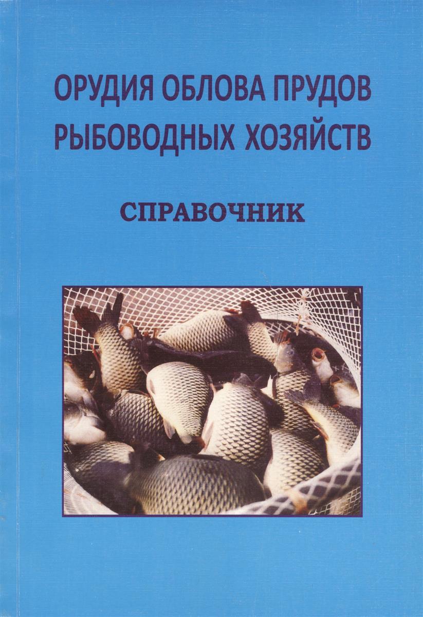 Литвиненко А. (ред.) Орудия облова прудов рыболовных хозяйств. Справочник