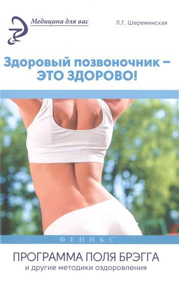 Шереминская Л. Здоровый позвоночник - это здорово! валентин дикуль ваш здоровый позвоночник