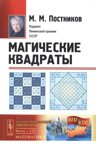 Постников М. Магические квадраты постников валентин юрьевич карандаш и самоделкин