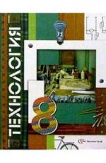 Технология 8 кл Учебник