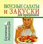 Ничипорович Л. Вкусные салаты и закуски для праздников плотникова т такие вкусные салаты…