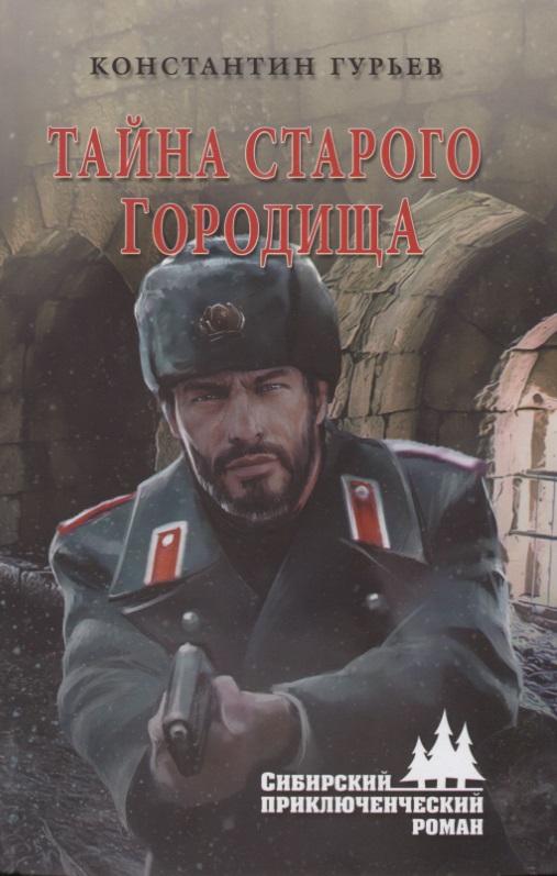 Гурьев К. Тайна старого городища ISBN: 9785444466063 ирина волк тайна старого замка