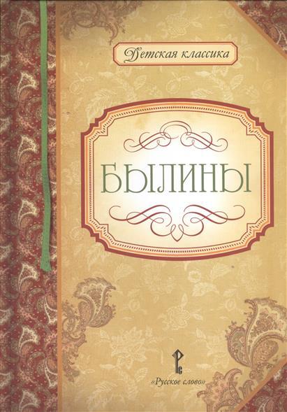 Умрюхина Н. (сост.) Былины надеждин н сост русские былины