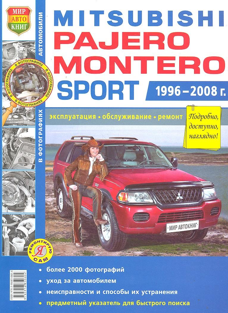 Солдатов Р. (ред.) Автомобили Mitsubishi Pajero Montero Sport tf035 49135 02910 49135 02920 turbo chra 49490 13101 49493 94901 for mitsubishi shogun pajero montero 3 2 l 4m42 tritan 170h