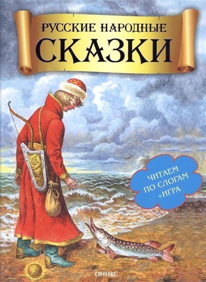 Караченцева А. (ред.) Русские народные сказки