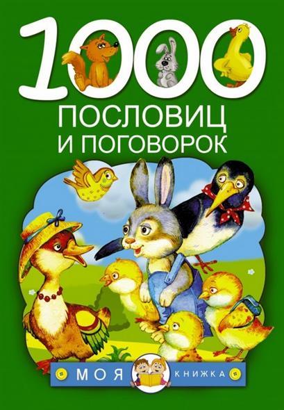 Дмитриева В. (сост.) 1000 пословиц и поговорок добротворский и сост думай и побеждай 1000 стратегий и тактик