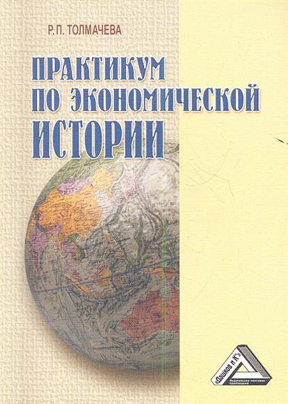 Практикум по экономической истории. 4-е издание
