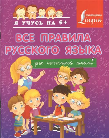 Матвеев С.: Все правила русского языка для начальной школы