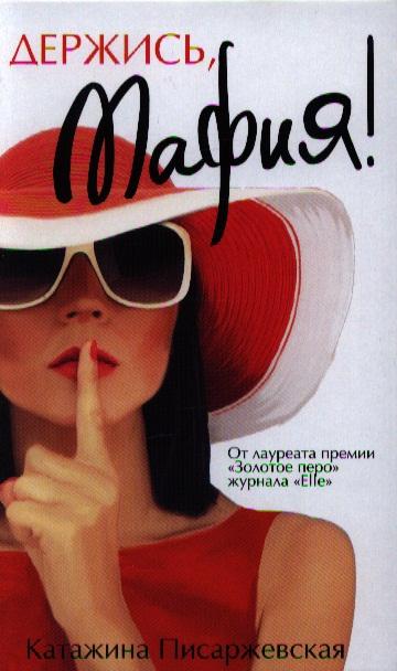 Писаржевская К. Держись, мафия!