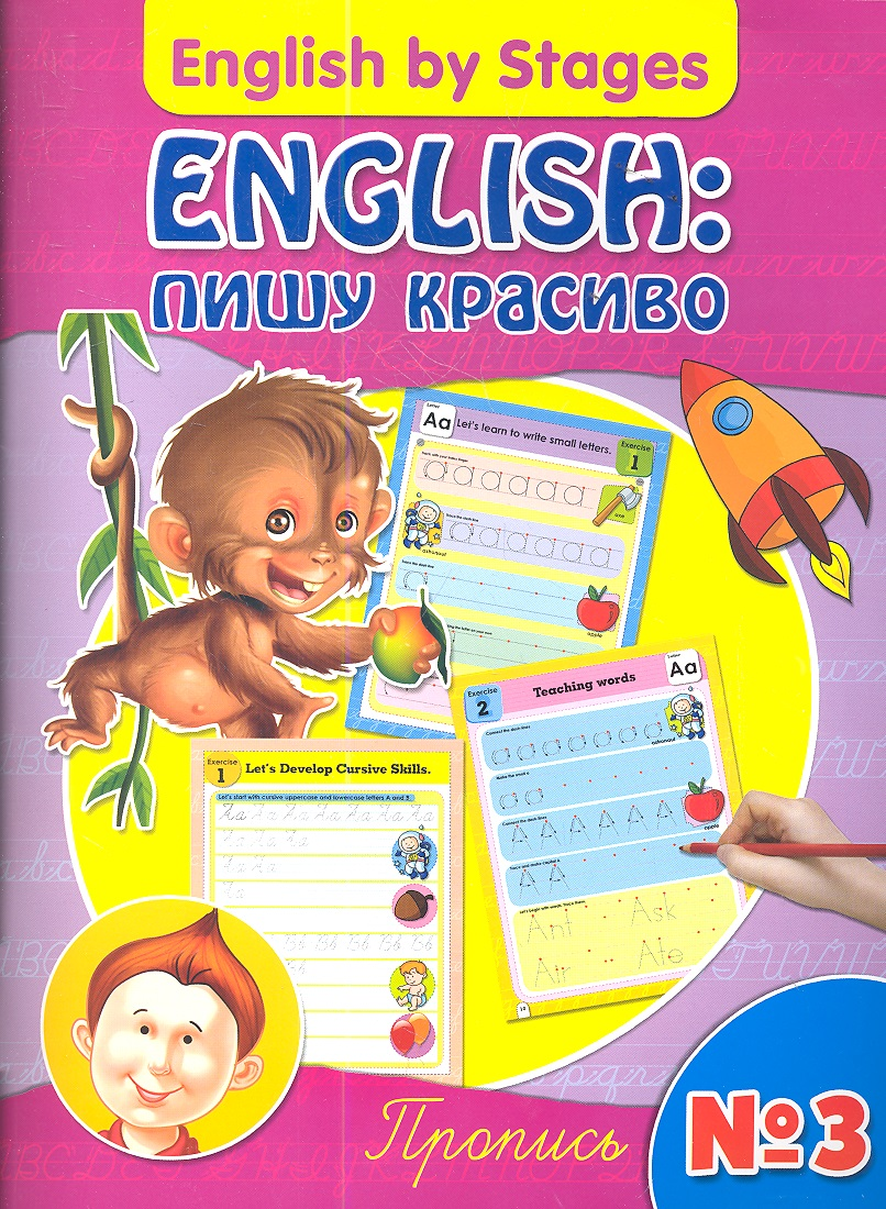 English: пишу красиво. Пропись № 3