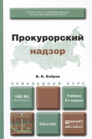 Прокурорский надзор. Учебник для прикладного бакалавриата. 2-е издание