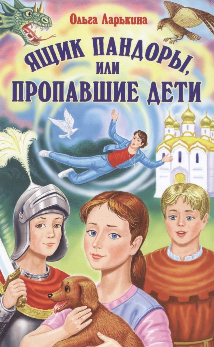 Ларькина О. Ящик Пандоры, или Пропавшие дети. Сказочная повесть не только для детей ключи пандоры
