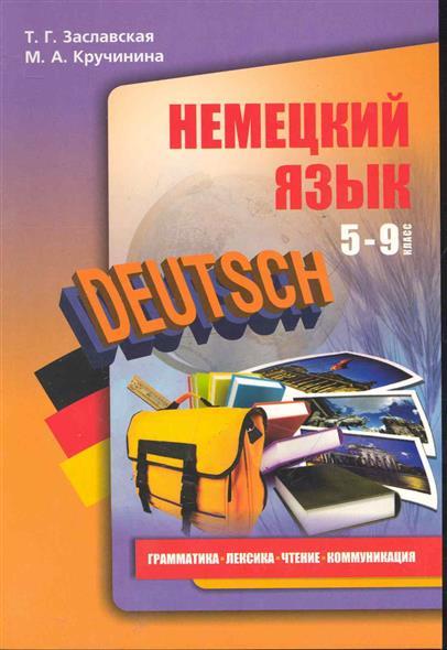 Немецкий язык 5-9 кл Грамматика лексика чтение коммун.