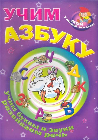 Учим азбуку Учим буквы и звуки…