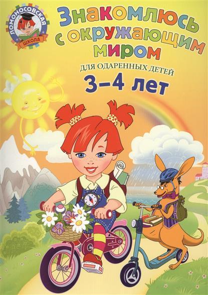 Володина Н. Знакомлюсь с окружающим миром. Для одаренных детей 3-4 лет познаю мир для одаренных детей 4 5 лет