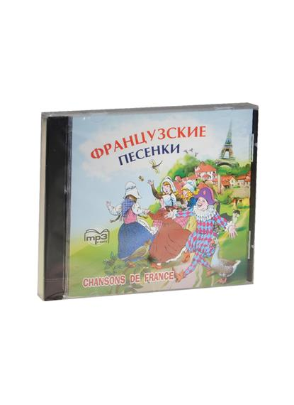 Французские песенки = Chansons de France. Сборник (MP3) (Каро)
