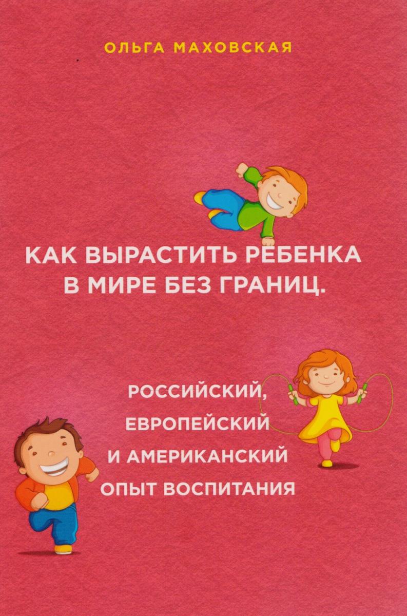 Как вырастить ребенка в мире без границ. Российский, европейский и американский опыт воспитания от Читай-город