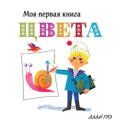 Грэ А. Моя первая книга. Цвета грэ а моя первая книга транспорт